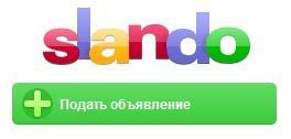Логотип Сландо