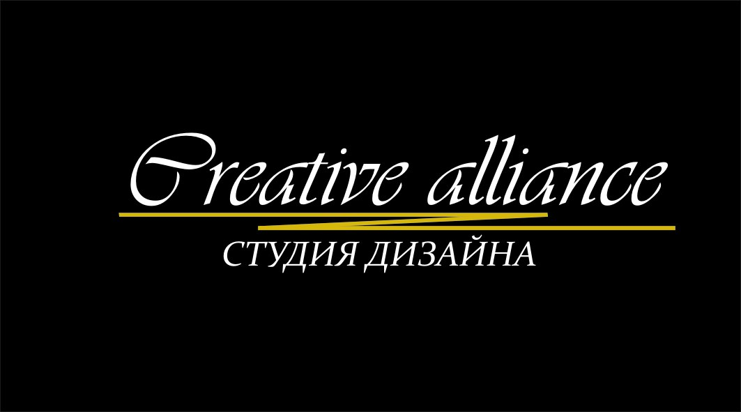Creative alliance, студия дизайна