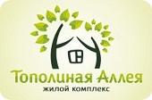 Тополиная Аллея Челябинск